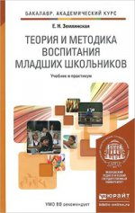 Теория и методика воспитания младших школьников. Учебник
