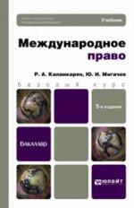 Международное право. Учебник для бакалавров