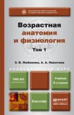 Возрастная анатомия и физиология. В 2 томах. Том 1. Организм человека, его регуляторные и интегративные системы. Учебник