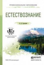 Естествознание. Учебное пособие для СПО