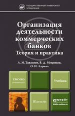 Организация деятельности коммерческих банков. Теория и практика. Учебник