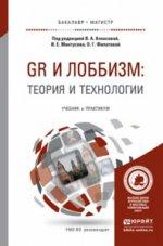 GR и лоббизм. Теория и технологии. Учебник и практикум