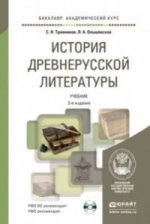 История древнерусской литературы. Учебник (+ CD-ROM)