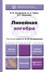 Линейная алгебра. Учебник и практикум для прикладного бакалавриата