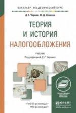 Теория и история налогообложения. Учебник для академического бакалавриата