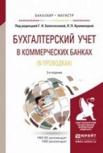 Бухгалтерский учет в коммерческих банках (в проводках). Учебное пособие