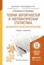 Теория вероятностей и математическая статистика для инженерно-технических направлений. Учебник и практикум для прикладного бакалавриата