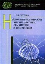 Нейролингвистический анализ лексики, семантики