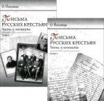 Письма русских крестьян. Тексты и контексты (комплект из 2-х книг)