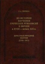 Из истории изучения греческих рукописей в Европе