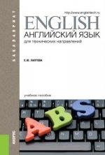 Английский язык для технических направлений (для бакалавров)