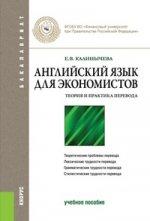Английский язык для экономистов. Теория и практика перевода (для бакалавров). Учебное пособие
