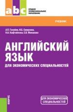 Английский язык для экономических специальностей (СПО). Учебник для ССУЗов