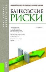 Банковские риски (Бакалавриат и магистратура). Учебник