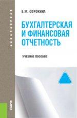 Бухгалтерская финансовая отчетность (для бакалавров). Учебное пособие для ВУЗов