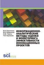 Информационно-аналитические методы оценки и мониторинга эффективности инновационных проектов. Монография