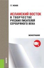Исламский восток в творчестве русских писателей серебрянного века. Монография