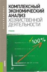 Комплексный экономический анализ хозяйственной деятельности (для бакалавров). Учебное пособие для ВУЗов