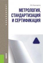 Е. В. Боровикова. Метрология, стандартизация и сертификация (для бакалавров)