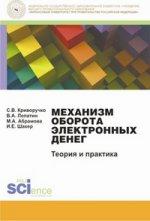 Механизм оборота электронных денег: теория и практика. Монография