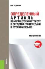 Определённый артикль во французском тексте и средства его передачи в русском языке. Монография