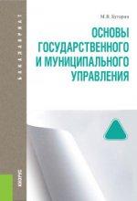 Основы государственного и муниципального управления (для бакалавров)
