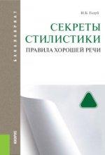 Г. Ю. Павлова. Секреты стилистики. Правила хорошей речи. Справочное издание. Учебное пособие для ВУЗов