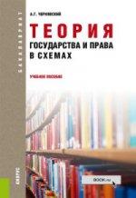 Теория государства и права в схемах (для бакалавров). Учебное пособие