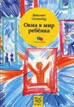 Окна в мир ребенка. Руководство по детской психотерапии