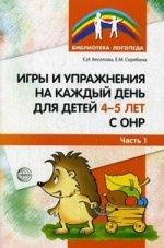 Игры и упр. на каждый день для детей 4-5л с ОНР/Ч1
