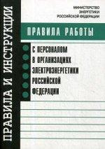 Правила работы с персоналом в организац. электроэн