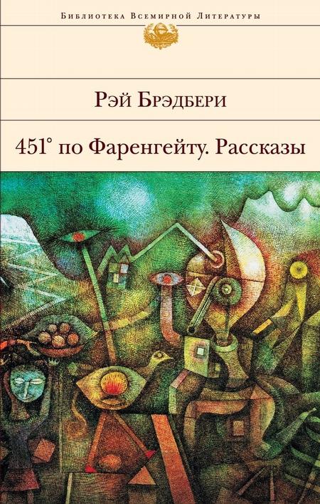 451 по Фаренгейту. Рассказы