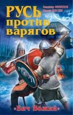 Русь против варягов. «Бич Божий»