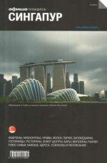 Сингапур. Выпуск 1