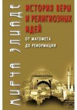 Ист. веры и религ. идей: от Магомета до Реформации