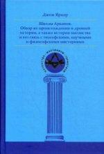 Школы Арканов. Обзор их происхождения и др. истори