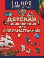 Детская энциклопедия для любознательных. 10 000 самых, самых фактов и событий