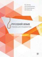 Русский язык. Учебник для продвинутых. В 4 выпусках. Выпуск 2 (+ DVD)