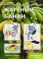 Мастерилка. Жареный банан (жарим на костре)
