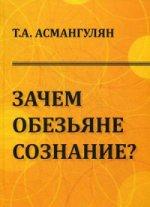 Асмангулян Тигран Арменакович. Зачем обезьяне сознание? Эволюционно-психологический аспект 150x207