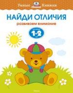 Найди отличия (1-2 года) Умные книжки 1-2 года