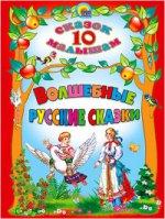 Волшебные русские сказки. 10 сказок