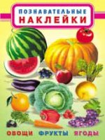 ОСП. Фл. ПН. Овощи, фрукты, ягоды (0+)