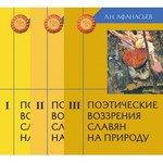 Поэтич. воззрения славян на природу комплект в 3т