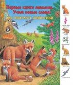 Где обитают животные?