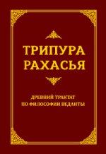 Трипура Рахасья. Древний трактат по филос. Веданты