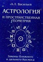 Астрология и простраственная геометрия