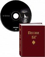 Песни БГ (+ CD)