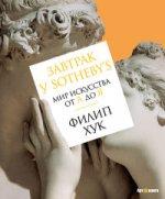 Завтрак у Sotheby?s. Мир искусства от А до Я (нов/обл. ) Арт-книга