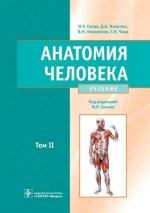 Анатомия человека: учебник. В 2-х т.Т2 Сапин М.Р.